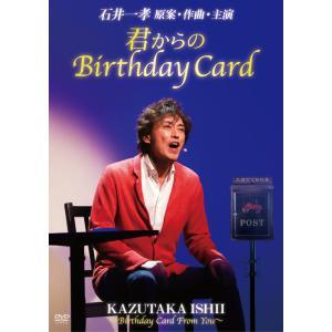 石井一孝 / 君からのBirthday Card DVD|yamano