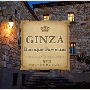 GINZA Baroque Favorites〜山野楽器 バロック名曲セレクション〜 CD2枚組|yamano