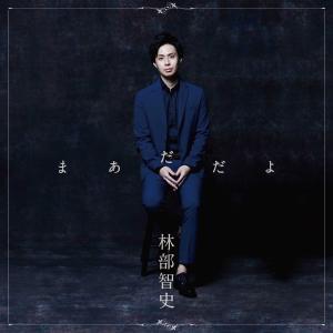 林部智史 / まあだだよ (デラックス盤) CD+DVD 特典付き|yamano