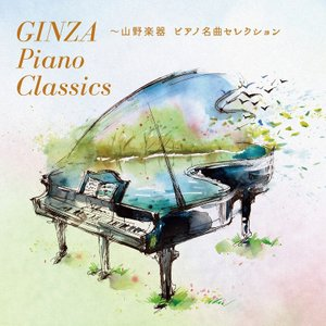 GINZA Piano Classics〜山野楽器 ピアノ名曲セレクション|yamano