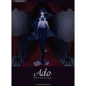 Ado / ピアノ・スコアAdo Selection(楽譜) yamano