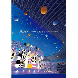 嵐 / アラフェス2020 at 国立競技場(通常盤DVD)2DVD yamano