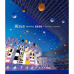 嵐 / アラフェス2020 at 国立競技場(通常盤Blu-ray) 2Blu-ray yamano