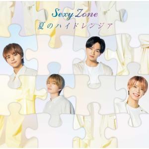 Sexy Zone / 夏のハイドレンジア(初回限定盤A)CD+DVD※3形態同時購入特典あり(内容未定) yamano