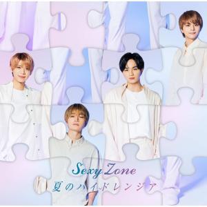 Sexy Zone / 夏のハイドレンジア(初回限定盤B)CD+DVD※3形態同時購入特典あり(内容未定) yamano