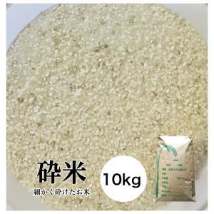 砕米 10kg 白米 米 送料無料