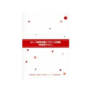 ブランコ作業マニュアル|yamaoka-shop