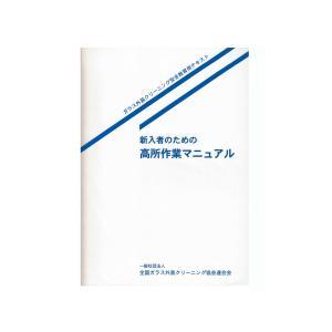 新入者のための高所作業マニュアル|yamaoka-shop