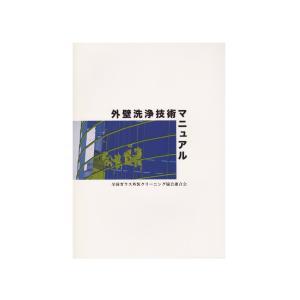 外壁洗浄技術マニュアル|yamaoka-shop