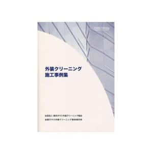 外装クリーニング施工事例集|yamaoka-shop