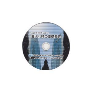 『雇入れ時の基礎教育』DVD〜あすのプロのために|yamaoka-shop