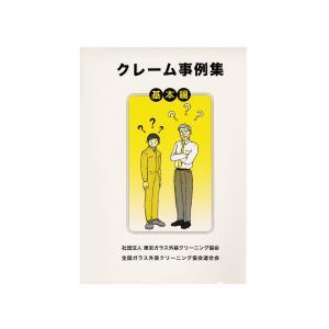 クレーム事例集|yamaoka-shop