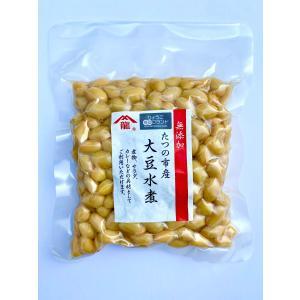 兵庫県たつの市産大豆水煮250g (無添加・国産)サラダ・カレー煮物に最適! yamaryu1970