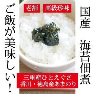 国産青のり1kg【海苔佃煮/高級珍味】(国内製造品/海苔/佃煮/岩のり/あおのり/あおさ/のり)ご飯のおとも・お酒・ビールにも最適。|yamaryu1970