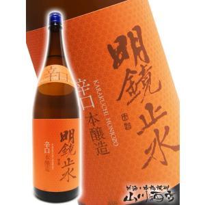 明鏡止水 ( めいきょうしすい ) 辛口本醸造 1.8L / 長野県 大澤酒造 日本酒 ギフト プレ...