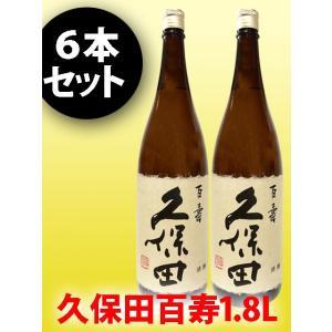 まとめ買い 日本酒 久保田 百寿 ( ひゃくじゅ ) 特別本醸造 1.8L × 6本セット【 正規特...