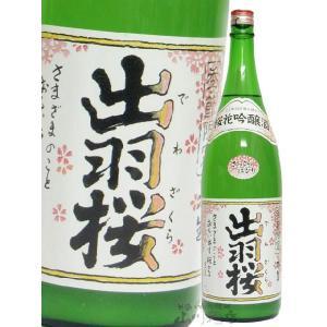 ホワイトデー ギフト プレゼント 日本酒 出羽桜 桜花吟醸酒さらさらにごり 1.8L/でわざくら/本...