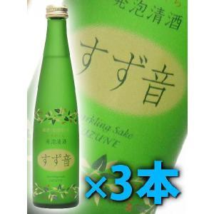 ギフト プレゼント 日本酒 発泡清酒 すず音 300ml×3本セット 要冷蔵