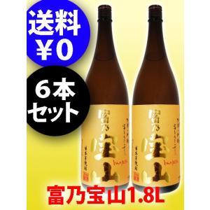 富乃宝山(とみのほうざん)25度 1.8L 6本セット