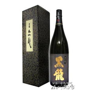 黒龍 ( こくりゅう ) 大吟醸 1.8L / 福井県 黒龍酒造 日本酒 ギフト プレゼント