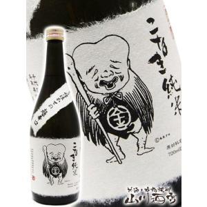こなき純米 超辛口 720ml / 鳥取県 千代むすび酒造 日本酒 ギフト プレゼント