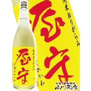 屋守(おくのかみ) 純米 おりがらみ 生 1.8L / 東京都 豊島屋酒造