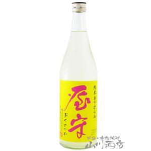 屋守(おくのかみ) 純米 おりがらみ 生 720ml / 東京都 豊島屋酒造