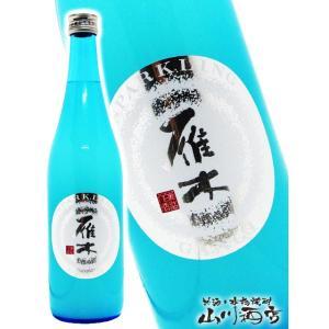 山口県の銘酒「雁木(がんぎ)」から、スパークリング 発泡にごり生原酒が登場!爽やかな甘さが持ち味です...