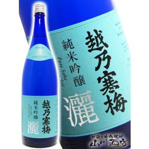 越乃寒梅 灑 ( こしのかんばい さい ) 純米吟醸 1.8L / 新潟県 石本酒造 日本酒 ギフト...
