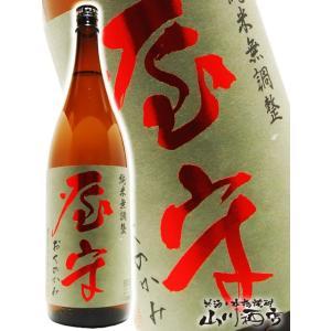 屋守(おくのかみ) 純米 無調整 生詰 1.8L / 東京都 豊島屋酒造