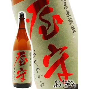 屋守(おくのかみ) 純米 無調整 生詰 720ml / 東京都 豊島屋酒造