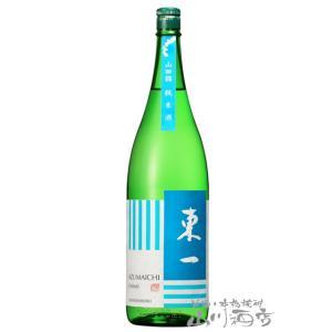 東一 山田錦 純米酒 1.8L / 佐賀県 五町田酒造 日本酒 ギフト プレゼント
