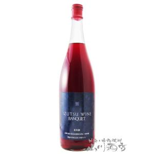 日本 赤ワイン 井筒ワイン バンクエット 赤 1.8L / 長野県 井筒ワイン ハロウィン 2021