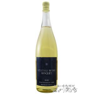 日本 白ワイン  井筒ワイン バンクエット 白 1.8L / 長野県 井筒ワイン ハロウィン 202...