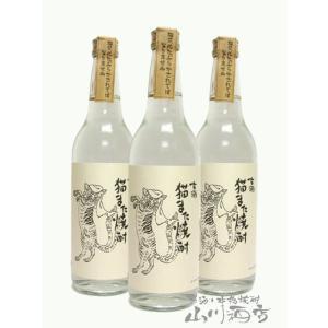 まとめ買い 米焼酎 猫また 25° 600ml × 3本 / 鳥取県 千代むすび酒造 ギフト プレゼ...