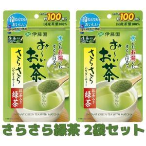 伊藤園 おーいお茶 さらさら抹茶入り緑茶(80g) 2袋入り