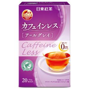 日東紅茶 カフェインレス アールグレイ ティーバッグ