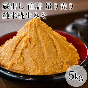 蔵出し 量り売り 生糀みそ5kg|yamasamisokouzi