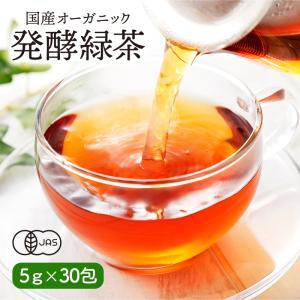 累計204,000包完売!!ダイエット お茶 緑茶 オーガニック ルイボスティー より飲みやすい 緑 茶 発酵茶 無農薬 国産オーガニック発酵緑茶(5g×30包)