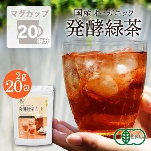 ダイエット お茶 緑茶 オーガニック ルイボスティー より飲みやすい 発酵茶 無農薬 国産オーガニック発酵緑茶(2g×20包)くらしの応援クーポン
