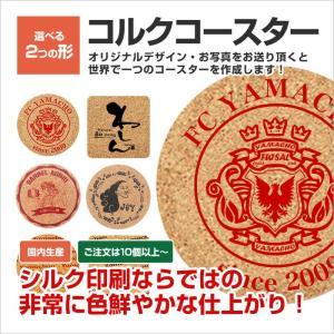 コルクコースター 厚み3mm シルク1色印刷  オリジナル 名入れ 国内生産 デザイン 贈り物・プチギフト 10個以上から|yamasann