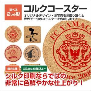 コルクコースター 厚み5mm シルク1色印刷  オリジナル 名入れ 国内生産 デザイン 贈り物・プチギフト 10個以上から|yamasann
