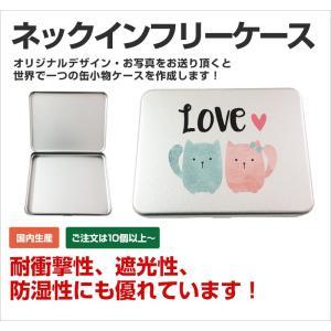 ネックインフリーケース 缶小物ケース ポストカード・写真入れ オリジナル 名入れ  デザイン フルカラー印刷|yamasann
