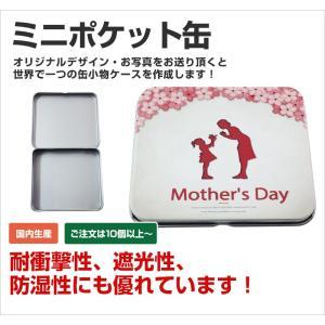 ミニポケット缶 缶小物ケース オリジナル 名入れ  デザイン フルカラー印刷|yamasann