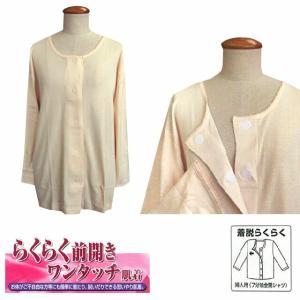 【マジックテープ付】7分袖着替えらくらく婦人介護肌着:S.M.L.LL|yamasanns2000