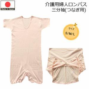 【日本製】三分袖・婦人介護つなぎ/大人用ロンパス:S.M.L.LL|yamasanns2000