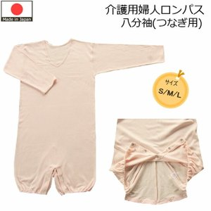 【日本製】八分袖・婦人介護つなぎ/大人用ロンパス:S.M.L.LL|yamasanns2000
