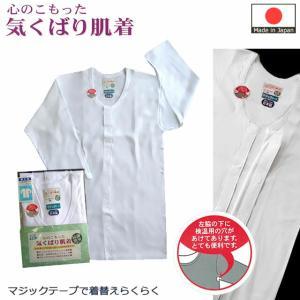 日本製 7分袖マジックテープ付き紳士介護肌着/S/M/L|yamasanns2000