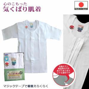 日本製 半袖マジックテープ付き紳士介護肌着/S/M/L|yamasanns2000
