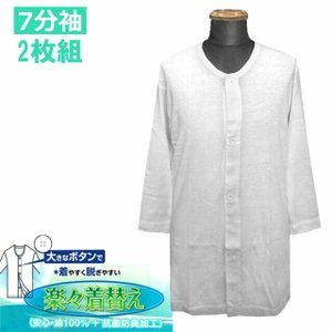 【軽介護・リハビリ】着替えやすい大きなボタンの紳士肌着・7分袖2枚組:綿100%/M.L.LL|yamasanns2000
